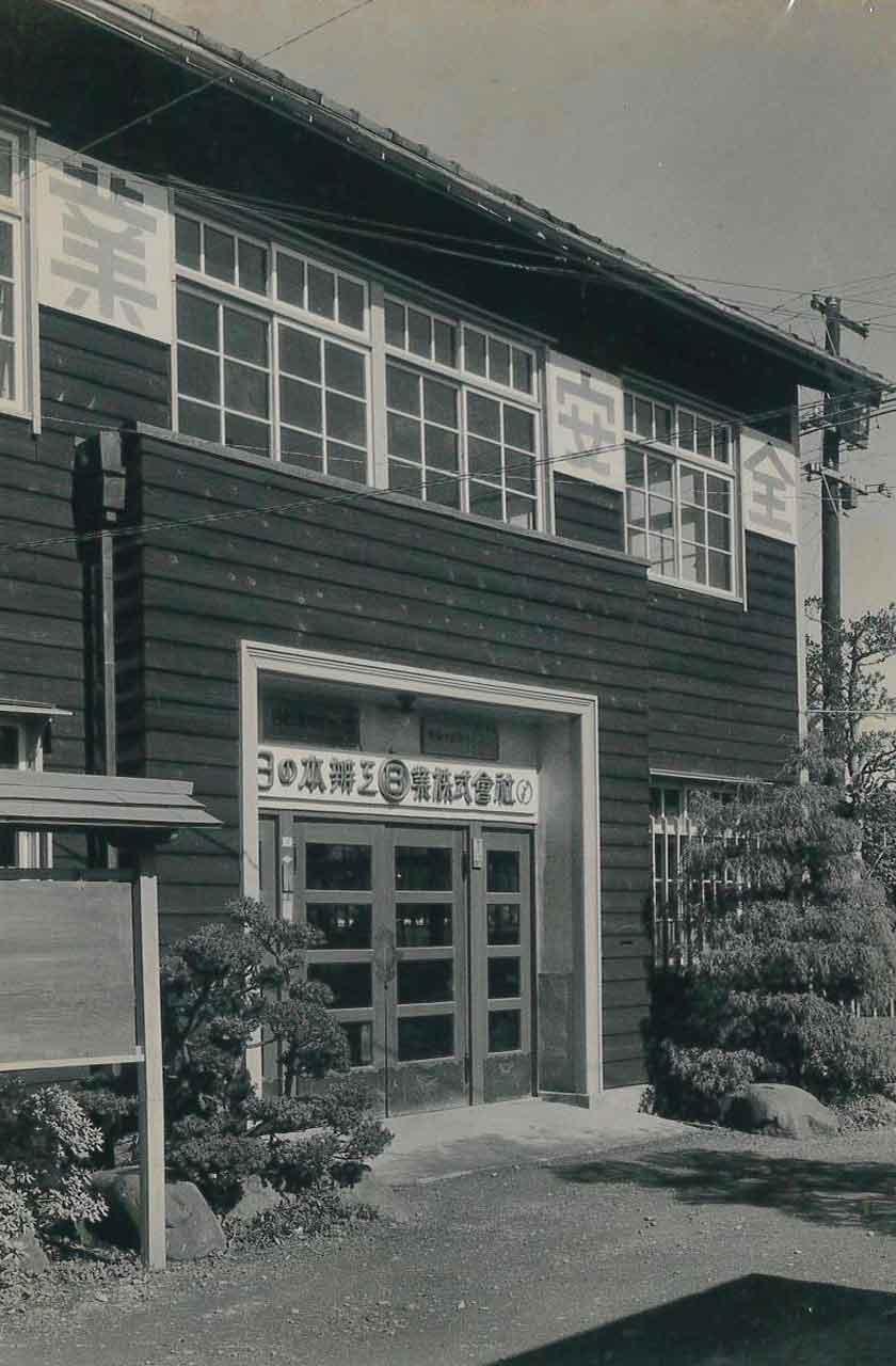 昭和20~30年代 本社社屋(彦根市芹町)