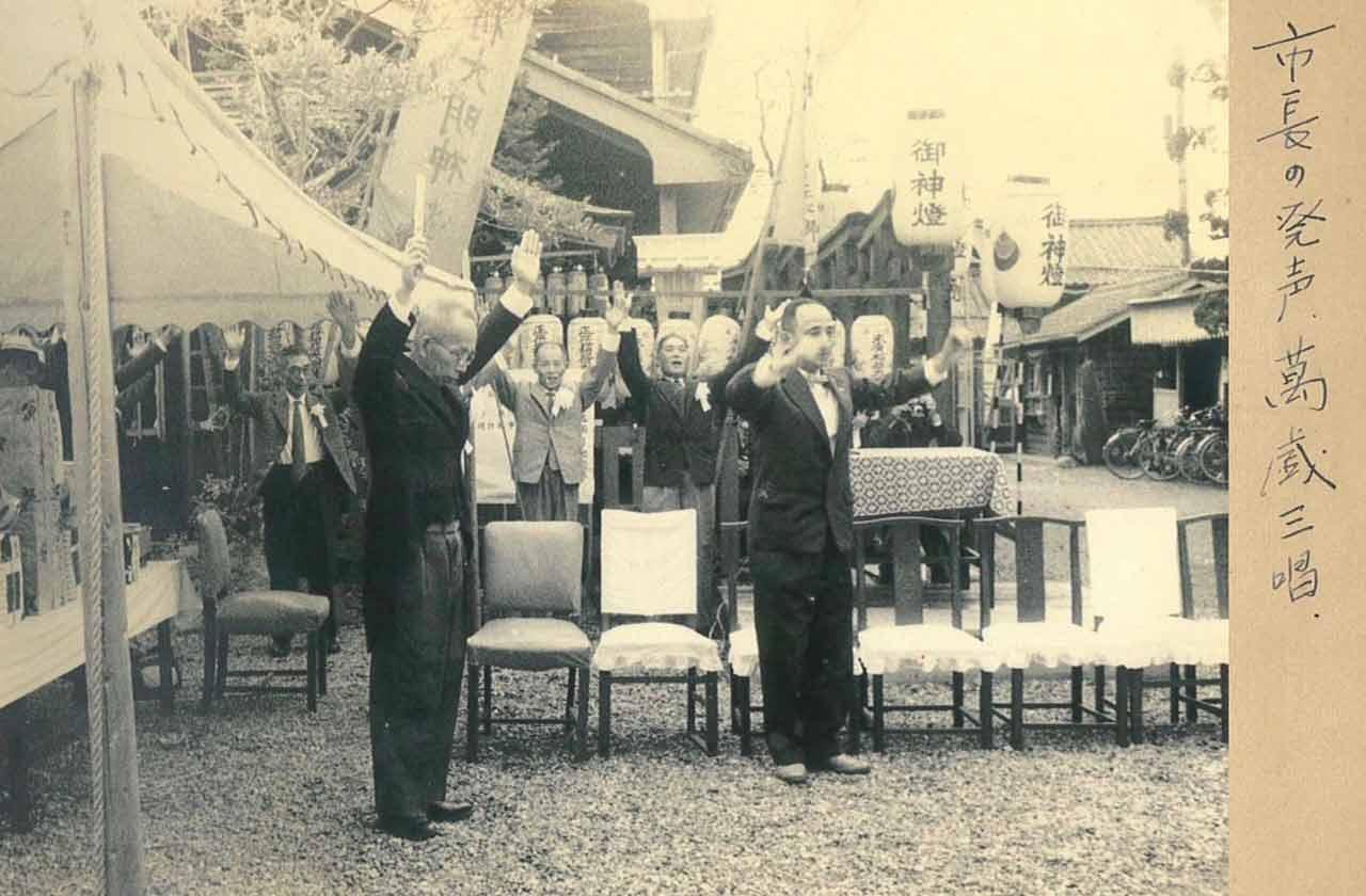 昭和33年9月 創立15周年記念式典